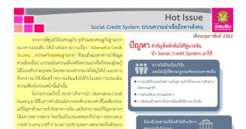 Social Credit System ระบบความน่าเชื่อถือทางสังคม