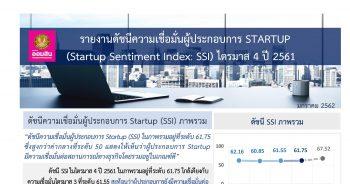 ดัชนีความเชื่อมั่นผู้ประกอบการ Startup (SSI) ไตรมาสที่ 4/2561
