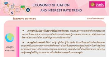 ภาวะเศรษฐกิจ การเงิน และแนวโน้มอัตราดอกเบี้ย ประจำเดือนมกราคม - กุมภาพันธ์ 2562