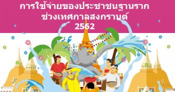 การใช้จ่ายของประชาชนฐานรากในช่วงเทศกาลสงกรานต์ 2562