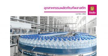 อุตสาหกรรมผลิตภัณฑ์พลาสติก