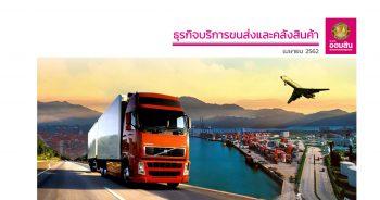 ธุรกิจบริการขนส่งและคลังสินค้า ปี 2562