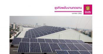 ธุรกิจพลังงานทดแทน ปี 2562