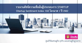 ดัชนีความเชื่อมั่นผู้ประกอบการ Startup (SSI) ไตรมาสที่ 1/2562