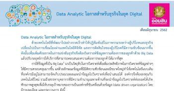 Data Analytic โอกาสสำหรับธุรกิจในยุค Digital