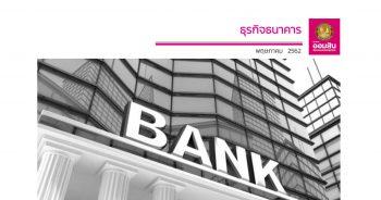 ธุรกิจธนาคาร