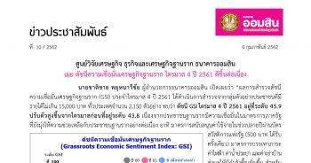 ดัชนีความเชื่อมั่นเศรษฐกิจฐานราก (GSI) ไตรมาส 4 ปี 2561