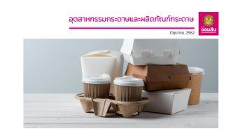 อุตสาหกรรมกระดาษและผลิตภัณฑ์กระดาษ
