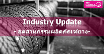อุตสาหกรรมผลิตภัณฑ์ยาง ปี 2562