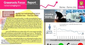 ภาวะเศรษฐกิจฐานราก ประจำเดือนสิงหาคม - กันยายน 2562