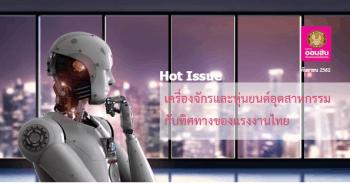 เครื่องจักรและหุ่นยนต์อุตสาหกรรมกับทิศทางของแรงงานไทย
