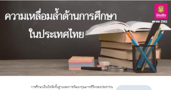 ความเหลื่อมล้ำด้านการศึกษาในประเทศไทย