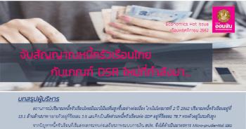 จับสัญญาณหนี้ครัวเรือนไทยกับเกณฑ์ DSR ใหม่ที่กำลังมา