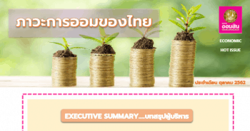 ภาวะการออมของไทย