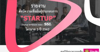 ดัชนีความเชื่อมั่นผู้ประกอบการ Startup (SSI) ไตรมาสที่ 3/2562