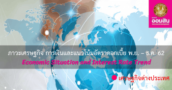 ภาวะเศรษฐกิจ การเงิน และแนวโน้มอัตราดอกเบี้ย ประจำเดือนพฤศจิกายน - ธันวาคม 2562 (เศรษฐกิจต่างประเทศ)