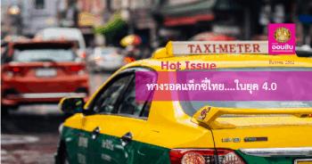 ทางรอดแท็กซี่ไทย....ในยุค 4.0