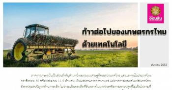 ก้าวต่อไปของเกษตรกรไทยด้วยเทคโนโลยี
