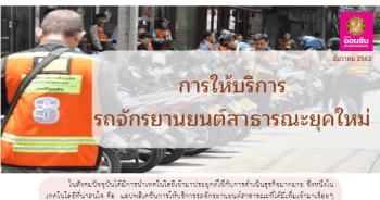 การให้บริการรถจักรยานยนต์สาธารณะยุคใหม่