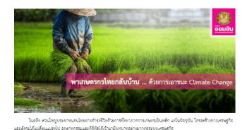 พาเกษตรกรไทยกลับบ้าน ด้วยการเอาชนะ Climate Change