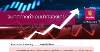 งินบาทของไทยแข็งค่าอย่างต่อเนื่อง