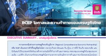 RCEP โอกาสและความท้าทายของเศรษฐกิจไทย