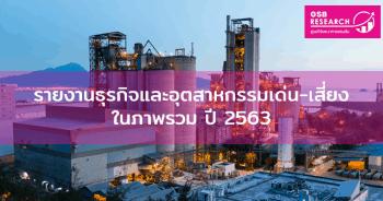รายงานธุรกิจและอุตสาหกรรมเด่น-เสี่ยงในภาพรวม ปี 2563