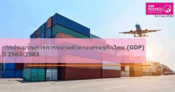 รายงานประมาณการการขยายตัวทางเศรษฐกิจไทย (GDP) ปี 2562 ณ เดือนธันวาคม