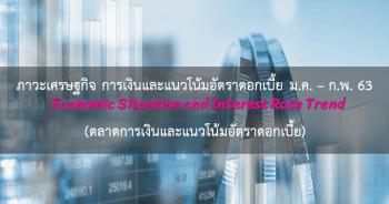 ภาวะเศรษฐกิจ การเงิน และแนวโน้มอัตราดอกเบี้ย ประจำเดือนมกราคม - กุมภาพันธ์ 2563 (ตลาดการเงินและแนวโน้มอัตราดอกเบี้ย)