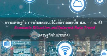 ภาวะเศรษฐกิจ การเงิน และแนวโน้มอัตราดอกเบี้ย ประจำเดือนมกราคม - กุมภาพันธ์ 2563 (เศรษฐกิจในประเทศ)