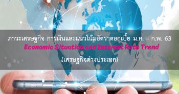 ภาวะเศรษฐกิจ การเงิน และแนวโน้มอัตราดอกเบี้ย ประจำเดือนมกราคม - กุมภาพันธ์ 2563 (เศรษฐกิจต่างประเทศ)