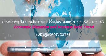 ภาวะเศรษฐกิจ การเงิน และแนวโน้มอัตราดอกเบี้ย ประจำเดือนธันวาคม 2562 - มกราคม 2563 (เศรษฐกิจต่างประเทศ)