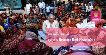 ธุรกิจของ Grameen Bank