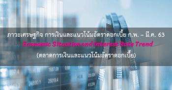 รายงานภาวะเศรษฐกิจ ประจำเดือนกุมภาพันธ์ - มีนาคม 2563