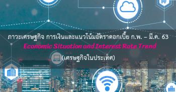 เศรษฐกิจไทยเดือน กุมภาพันธ์ 2563