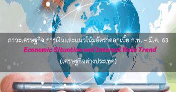 ภาวะเศรษฐกิจต่างประเทศ ประจำเดือนกุมภาพันธ์ - มีนาคม 2563