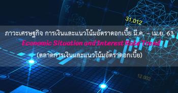 ภาวะเศรษฐกิจ การเงินและแนวโน้มอัตราดอกเบี้ย ประจำเดือนมีนาคม - เมษายน 2563
