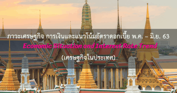 ภาวะเศรษฐกิจไทย เดือน พฤษภาคม - มิถุนายน 2563