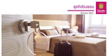 ธุรกิจโรงแรม ปี 2563