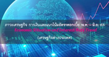 เศรษฐกิจต่างประเทศ ประจำเดือนพฤษภาคม - มิถุนายน 2563