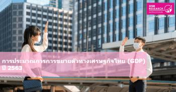 ประมาณการขยายตัวทางเศรษฐกิจไทย (GDP) ปี 2563