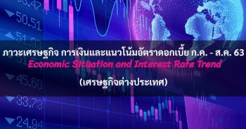 ภาวะเศรษฐกิจ การเงินและแนวโน้มอัตราดอกเบี้ย ประจำเดือนกรกฎาคม - สิงหาคม 2563 (เศรษฐกิจต่างประเทศ)