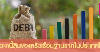 บทวิเคราะห์เรื่อง ภาวะหนี้สินของครัวเรือนฐานรากในประเทศไทย