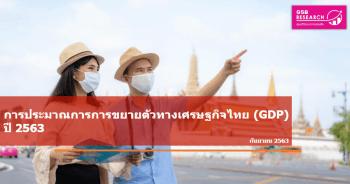 เศรษฐกิจไทย (GDP) ปี 2563