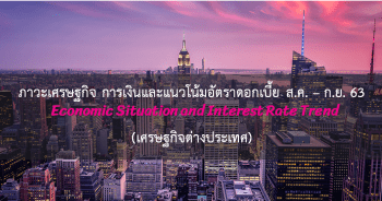 ภาวะเศรษฐกิจ การเงินและแนวโน้มอัตราดอกเบี้ย ประจำเดือนสิงหาคม - กันยายน 2563 (เศรษฐกิจต่างประเทศ)