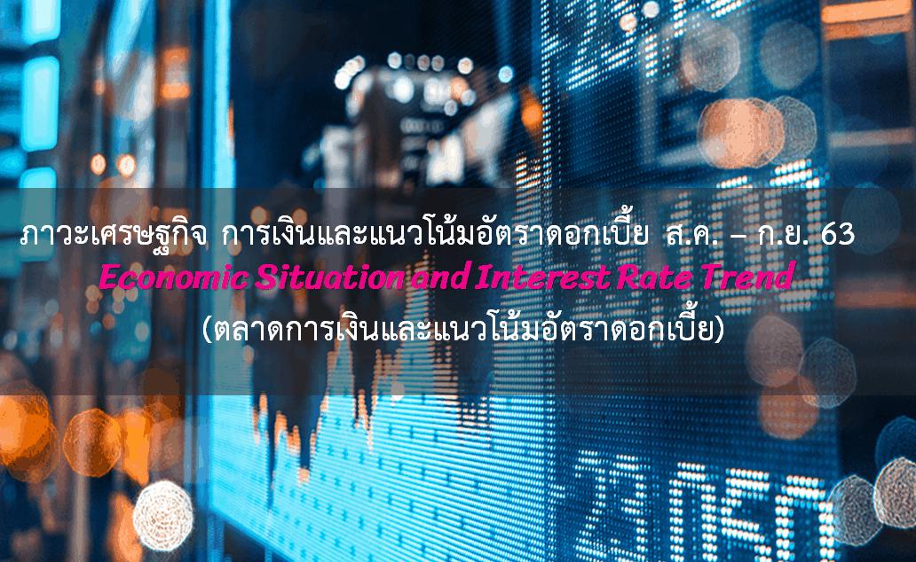 ภาวะเศรษฐกิจ การเงินและแนวโน้มอัตราดอกเบี้ย ประจำเดือนสิงหาคม - กันยายน 2563 (ตลาดการเงินและแนวโน้มอัตราดอกเบี้ย)