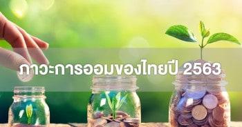 ภาวะการออมของไทยปี 2563