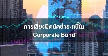 """การเสี่ยงผิดนัดชำระหนี้ใน """"Corporate Bond"""""""