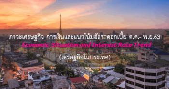 ภาวะเศรษฐกิจ การเงินและแนวโน้มอัตราดอกเบี้ย ประจำเดือนตุลาคม - พฤศจิกายน 2563 (เศรษฐกิจในประเทศ)