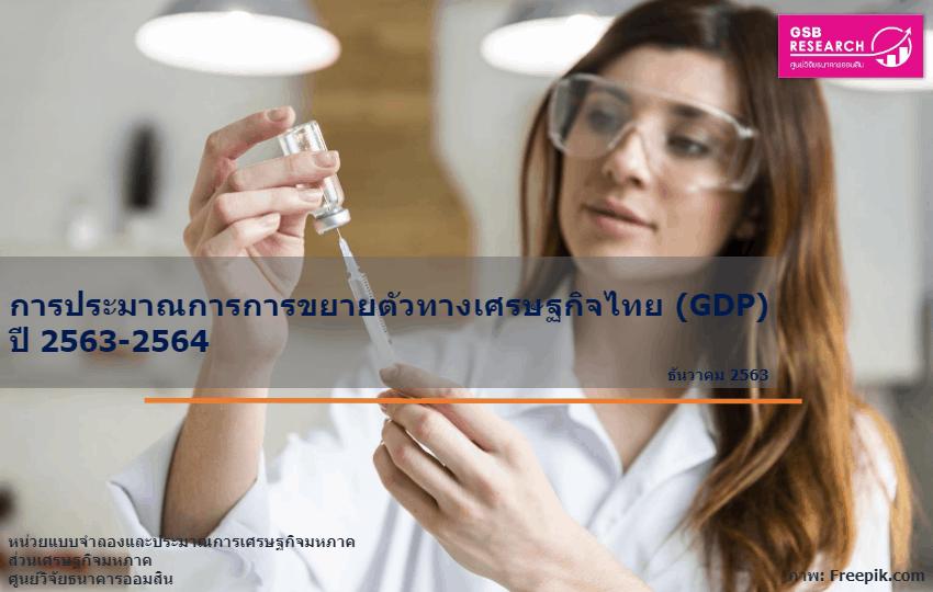 เศรษฐกิจไทย (GDP) ปี 2563-2564 ณ เดือนธันวาคม 2563